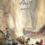 Baloch Qaum Ki Tareekh By Dr Shah Mohammad Marri Pdf