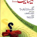 Talkhees Izhar Ul Haq Urdu By Rahmatullah Kairanvi Pdf