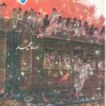 Derbay Novel By A Hameed Urdu Pdf Download