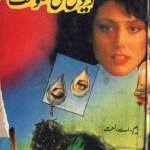 Devi Ki Hukumat Novel By MA Rahat Pdf Download