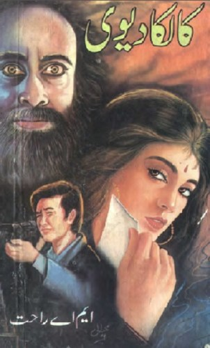Kalka Devi Novel By MA Rahat Pdf