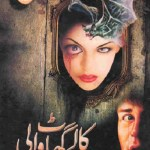 Kale Ghaat Wali Novel By MA Rahat Pdf