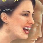 Kar e Musalsal Novel By Aleem Ul Haq Haqi Pdf