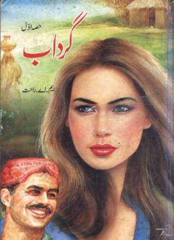 Gardaab Novel By MA Rahat Pdf