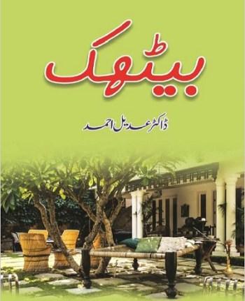 Baithak Afsanay By Dr Adeel Ahmad Pdf