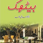 Baithak Afsanay By Adeel Ahmad Pdf Download