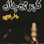Gehri Chaal Novel By Aatir Shaheen Pdf Download