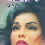 Roshnion Ke Azab Novel By Nighat Seema Pdf