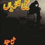 Geeli Lakrian Novel By Shama Hafeez Pdf