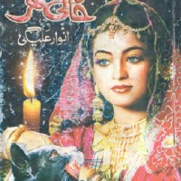 Khali Ghar Novel By Anwar Aligi Pdf Free Download