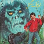 Khatarnak Signal Adventure Story By A Hameed Pdf