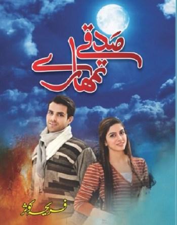 Sadqay Tumhare Novel By Fareeha Kausar Pdf