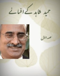 Hameed Shahid Ke Afsanay By Hameed Shahid Pdf
