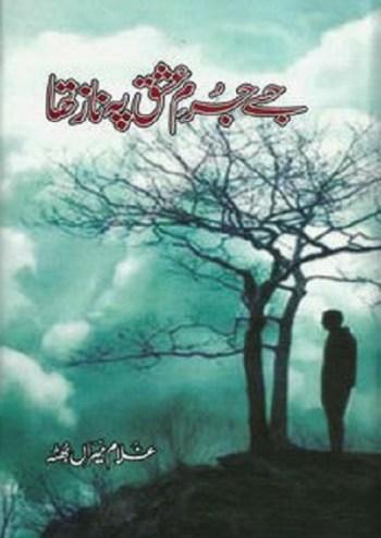 Jise Jurm e Ishq Pe Naaz Tha By Ghulam Miran Bhutta