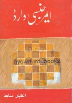 Emergency Ward Urdu By Aitbar Sajid Pdf