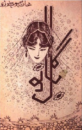 Gul Bano Novel By Khan Mahboob Tarzi Pdf