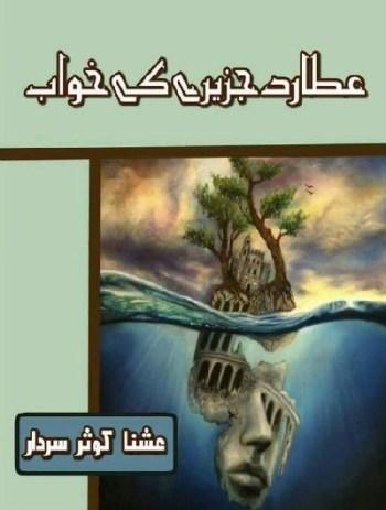 Attard Jazeere Ke Khwab By Ushna Kausar Sardar Pdf