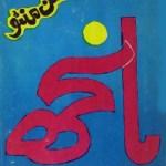 Banjh Afsane By Saadat Hasan Manto Pdf Free