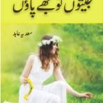 Jeeton Tuo Tujhe Paon Novel By Sadia Abid Pdf