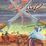 Saleeb O Haram Novel By Aslam Rahi MA Pdf