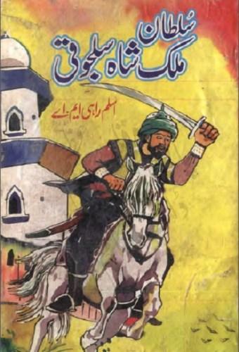 Sultan Malik Shah Saljoki Novel By Aslam Rahi