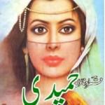 Chah e Babul Novel By Qamar Ajnalvi Pdf Free