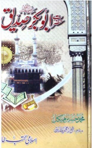 Hazrat Abu Bakr RA by Muhammad Hussain Haikal Pdf