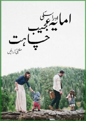Amaya Aur Uski Ajeeb Chahat Novel By Muntaha Arain
