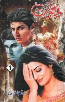 Taloot Novel Complete By MA Rahat Pdf