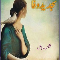 Tajdeed E Wafa Novel By Balqees Riaz Pdf