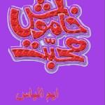 Khamosh Mohabbat Novel By M Ilyas Pdf Download