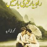 Raahe Yaar Teri Barishen Novel By Kubra Naveed Pdf
