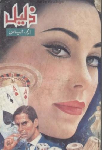 Zaleel Novel Urdu By M Ilyas Pdf Free