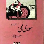 Sorry Mummy Urdu Afsane By Ismat Chughtai Pdf