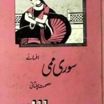 Sorry Mummy Urdu Afsane By Ismat Chughtai Pdf