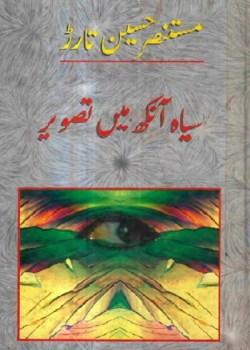 Siyah Aankh Mein Tasveer By Mustansar Hussain Tarar Pdf