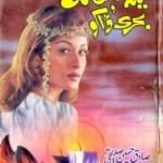 Safia Sultana O Behri Daku By Sadiq Hussain Siddiqui Pdf