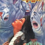 Aasaib Urdu Novel By MA Rahat Pdf Download