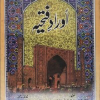 Aurad e Fatiha By Syed Ali Hamdani Pdf Download