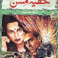 Bharat Ke Firon Complete Series By A Hameed Pdf