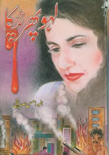 Lahoo Phir Tapka Novel By Anwar Ahsan Siddiqui Pdf