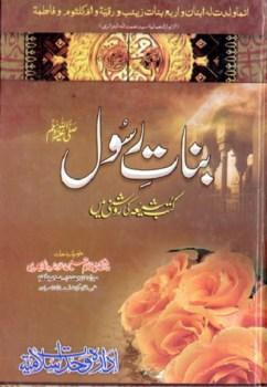 Banat e Rasool By Dr Khadim Hussain Khursheed Pdf