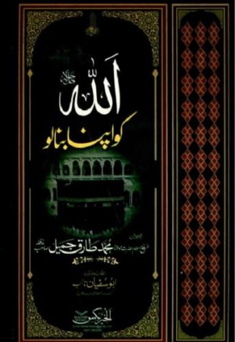 Allah Ko Apna Banalo By Maulana Tariq Jameel Pdf