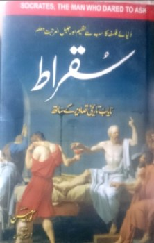 Suqraat Urdu Book By Cora Mason Pdf