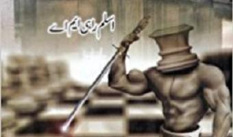 Muhammad Shah Rangeela By Aslam Rahi MA Pdf