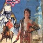 Deepak Novel By Shamim Naveed Pdf Download