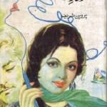 Gariftar e Wafa Novel By Parveen Sharif Pdf Download
