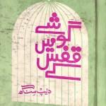 Goshe Main Qafas Kay By Dalip Singh Pdf Download
