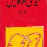 Siyasi Mulaqatain By Muhammad Rafiq Dogar Pdf