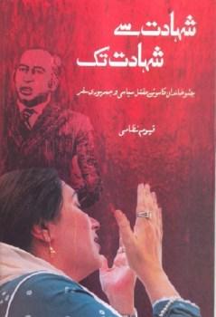 Shahadat Se Shahadat Tak By Qayyum Nizami Pdf